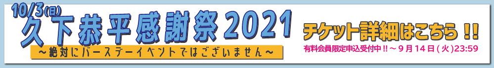 久下恭平感謝祭2021