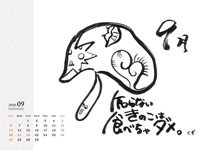 Calendar 2020.09 PC 1600