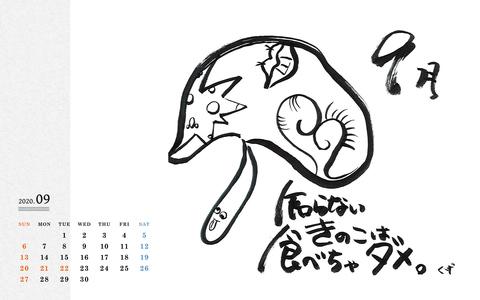Calendar 2020.09 PC 1920