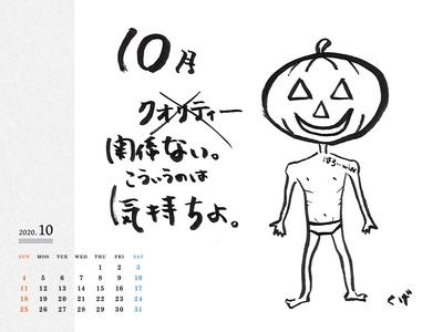 Calendar 2020.10 PC 1600