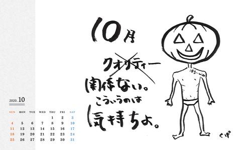 Calendar 2020.10 PC 1920