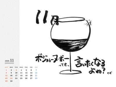 Calendar 2020.11 PC 1600