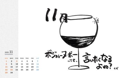 Calendar 2020.11 PC 1920
