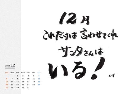 Calendar 2020.12 PC 1600