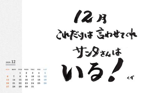 Calendar 2020.12 PC 1920