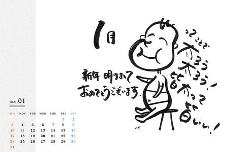 Calendar 2021.01 PC 1920