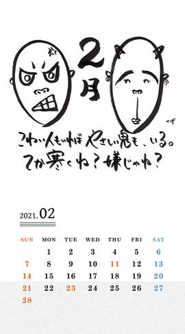Calendar 2021.02 SP