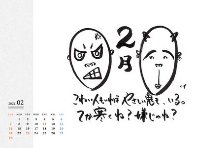 Calendar 2021.02 PC 1600