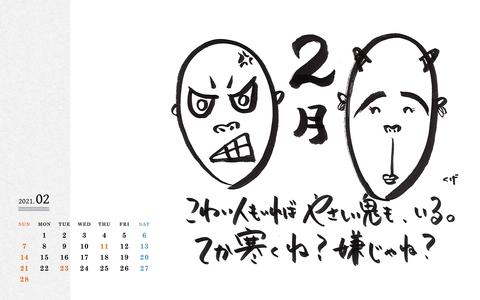 Calendar 2021.02 PC 1920