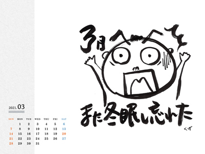 Calendar 2021.03 PC 1600