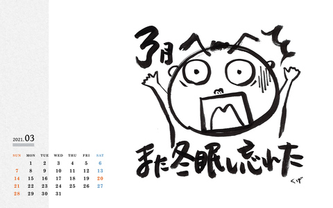 Calendar 2021.03 PC 1920