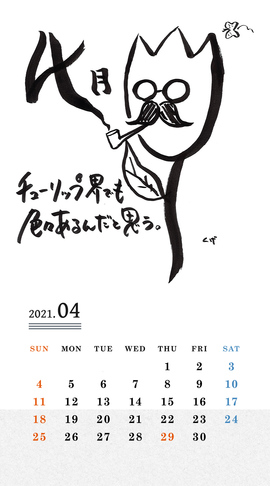 Calendar 2021.04 SP