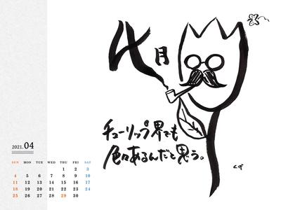 Calendar 2021.04 PC 1600