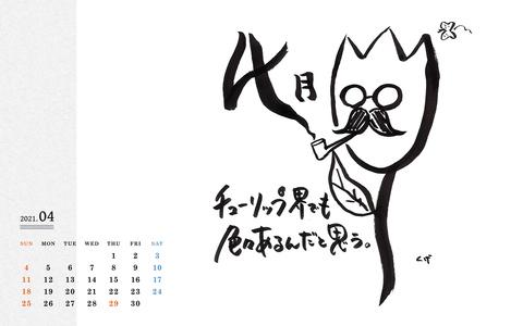 Calendar 2021.04 PC 1920