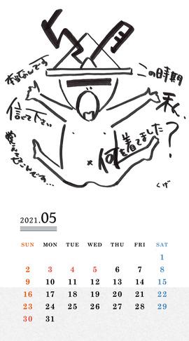 Calendar 2021.05 SP