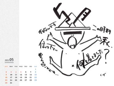 Calendar 2021.05 PC 1600