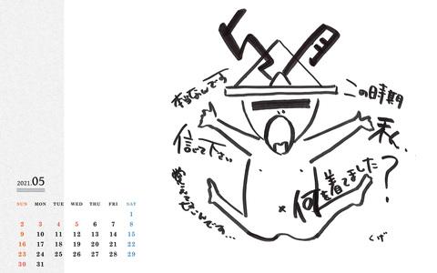 Calendar 2021.05 PC 1920