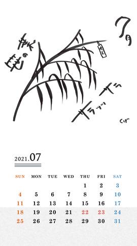 Calendar 2021.07 SP