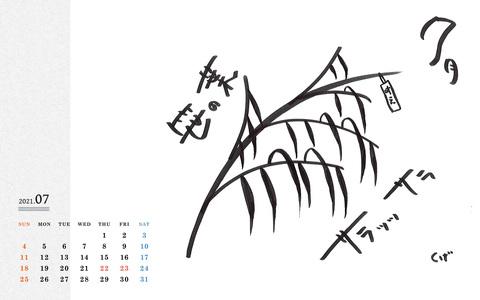 Calendar 2021.07 PC 1920