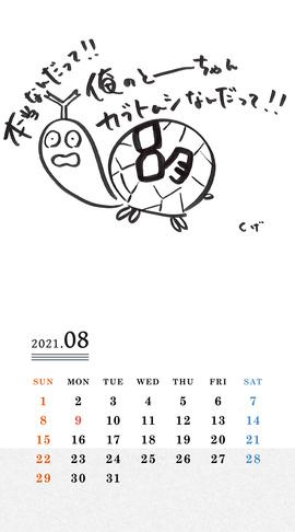 Calendar 2021.08 SP