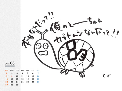 Calendar 2021.08 PC 1600