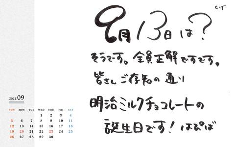 Calendar 2021.09 PC 1920